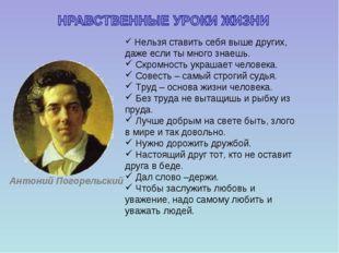 Антоний Погорельский Нельзя ставить себя выше других, даже если ты много знае