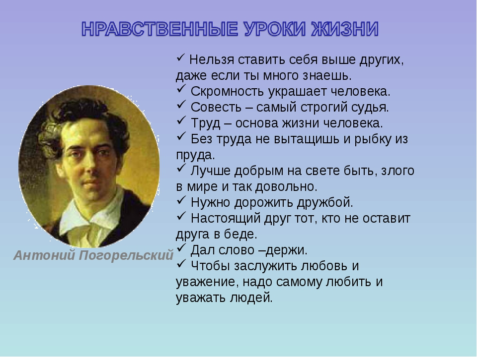 Антоний Погорельский Нельзя ставить себя выше других, даже если ты много знае...
