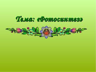 Тема: «Фотосинтез»