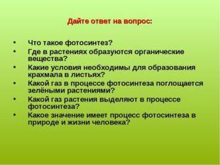 Дайте ответ на вопрос: Что такое фотосинтез? Где в растениях образуются орган