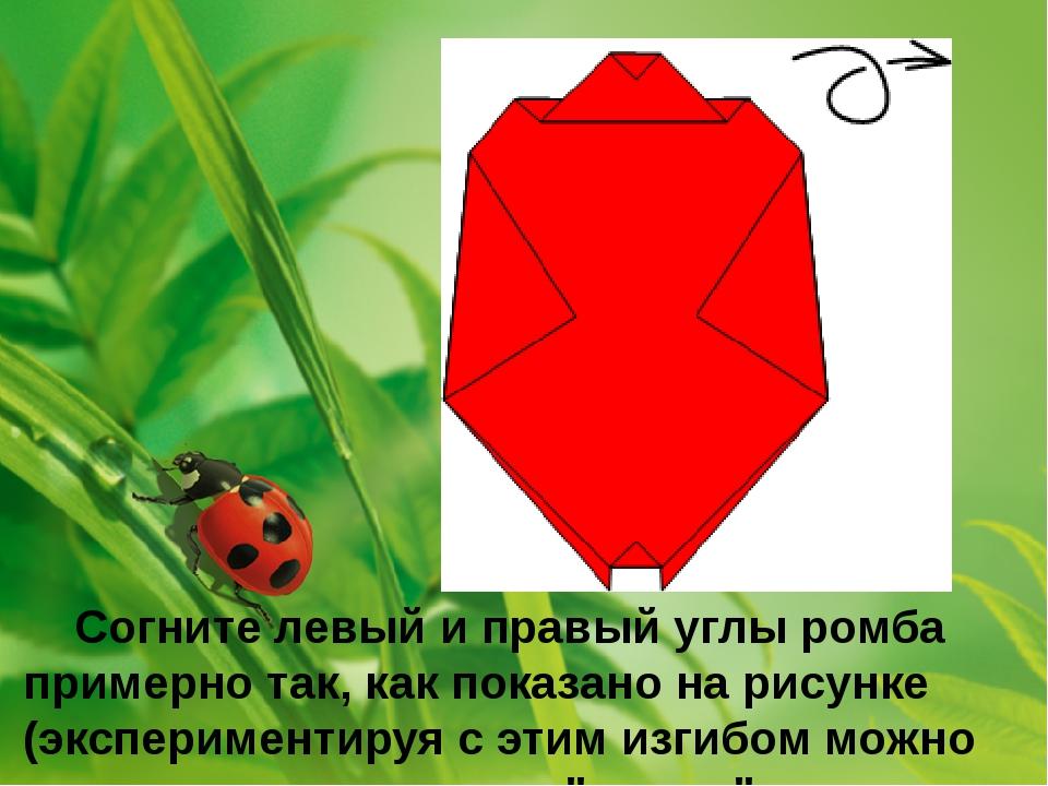 Согните левый и правый углы ромба примерно так, как показано на рисунке (экс...