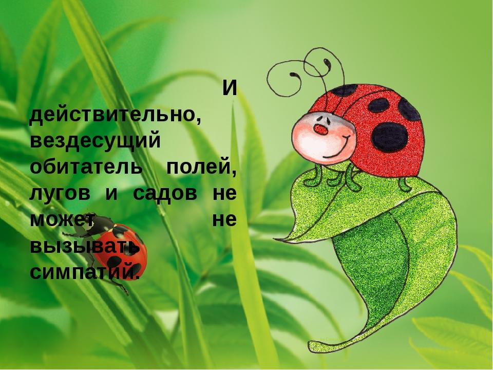 И действительно, вездесущий обитатель полей, лугов и садов не может не вызыв...