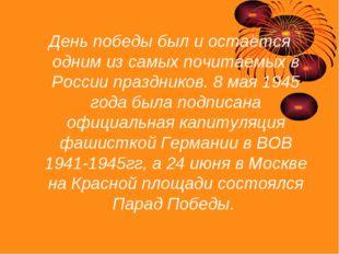 День победы был и остаётся одним из самых почитаемых в России праздников. 8 м