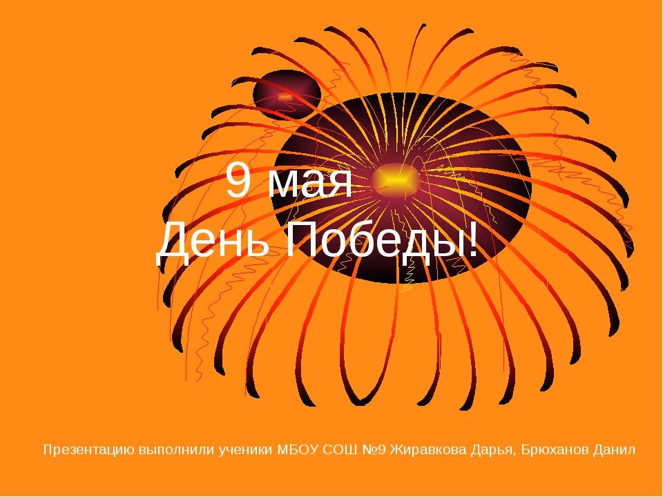9 мая День Победы! Презентацию выполнили ученики МБОУ СОШ №9 Жиравкова Дарья...