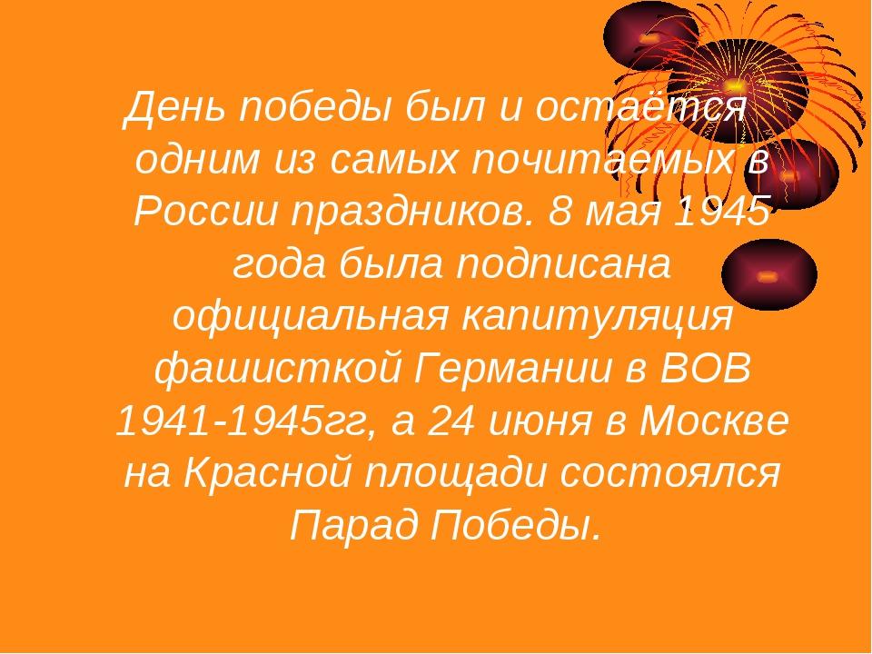 День победы был и остаётся одним из самых почитаемых в России праздников. 8 м...
