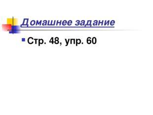 Домашнее задание Стр. 48, упр. 60