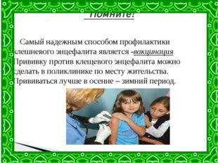 Самый надежным способом профилактики клешневого энцефалита является -вакцина