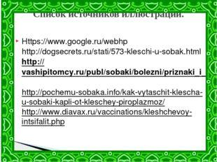 Https://www.google.ru/webhp http://dogsecrets.ru/stati/573-kleschi-u-sobak.ht