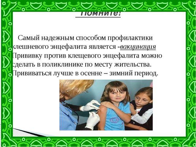 Самый надежным способом профилактики клешневого энцефалита является -вакцина...