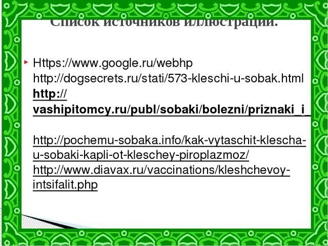 Https://www.google.ru/webhp http://dogsecrets.ru/stati/573-kleschi-u-sobak.ht...