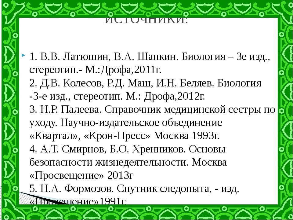 1. В.В. Латюшин, В.А. Шапкин. Биология – 3е изд., стереотип.- М.:Дрофа,2011г....