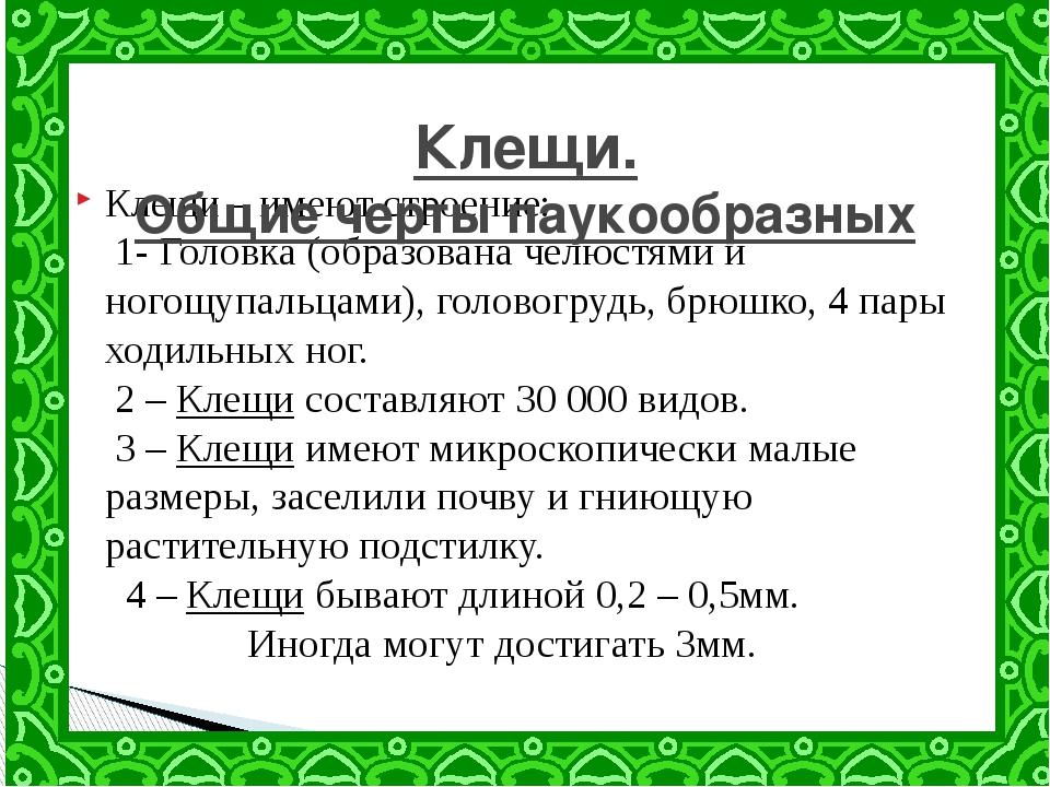 Клещи – имеют строение: 1- Головка (образована челюстями и ногощупальцами), г...