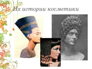 Их истории косметики