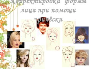 Корректировка формы лица при помощи причёски