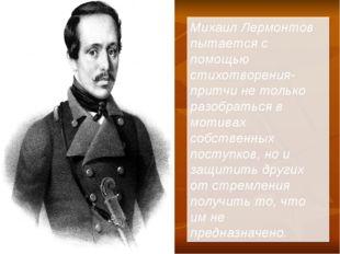 Михаил Лермонтов пытается с помощью стихотворения-притчи не только разобратьс