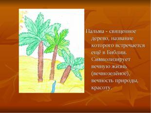 Пальма - священное дерево, название которого встречается ещё в Библии. Символ