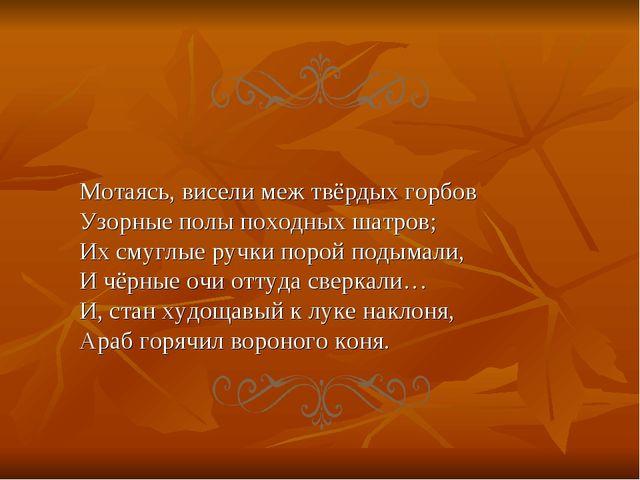 Мотаясь, висели меж твёрдых горбов Узорные полы походных шатров; Их смуглые р...