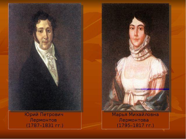 Юрий Петрович Лермонтов (1787–1831 гг.) Марья Михайловна Лермонтова (1795–18...