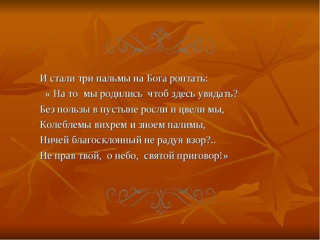 И стали три пальмы на Бога роптать: « На то мы родились чтоб здесь увядать? Б...