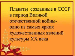 Плакаты созданные в СССР в период Великой отечественной войны- одно из самых