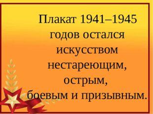 Плакат 1941–1945 годов остался искусством нестареющим, острым, боевым и приз