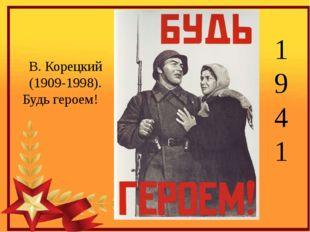 В. Корецкий (1909-1998). Будь героем! 1941