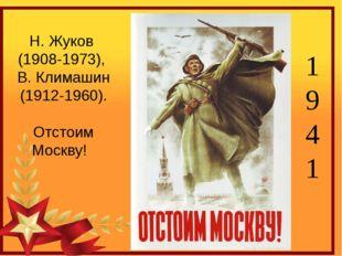 H. Жуков (1908-1973), В. Климашин (1912-1960). Отстоим Москву! 1941