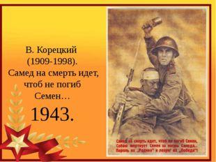 В. Корецкий (1909-1998). Самед на смерть идет, чтоб не погиб Семен… 1943.