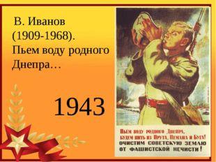 В. Иванов (1909-1968). Пьем воду родного Днепра… 1943