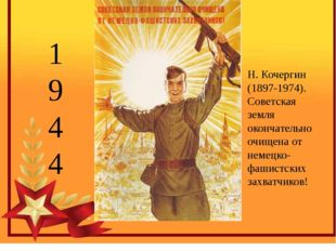 Н. Кочергин (1897-1974). Советская земля окончательно очищена от немецко-фаши