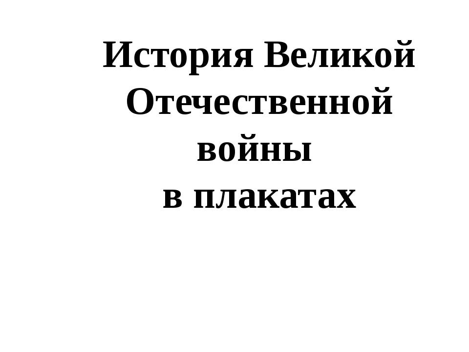 История Великой Отечественной войны в плакатах