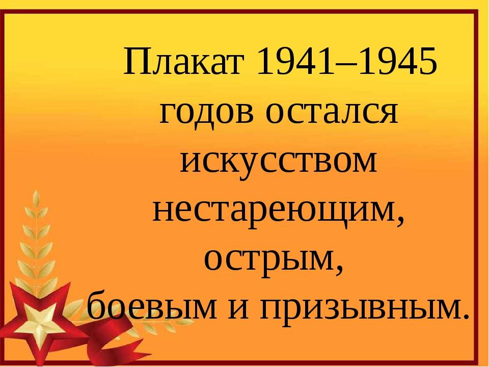 Плакат 1941–1945 годов остался искусством нестареющим, острым, боевым и приз...