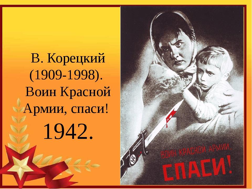 В. Корецкий (1909-1998). Воин Красной Армии, спаси! 1942.