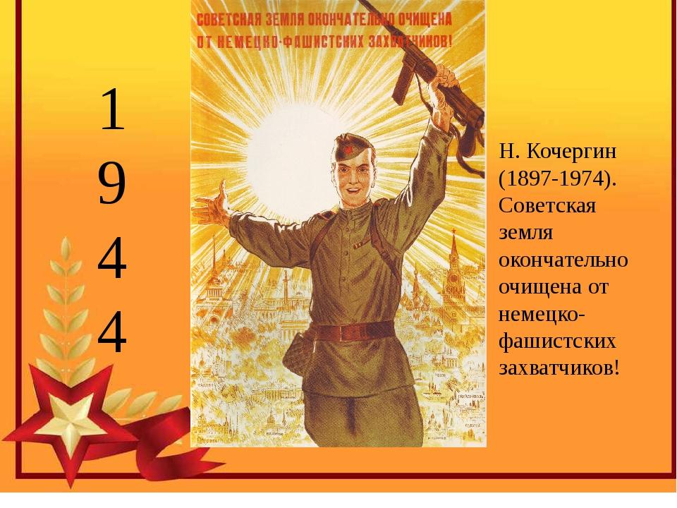 Н. Кочергин (1897-1974). Советская земля окончательно очищена от немецко-фаши...