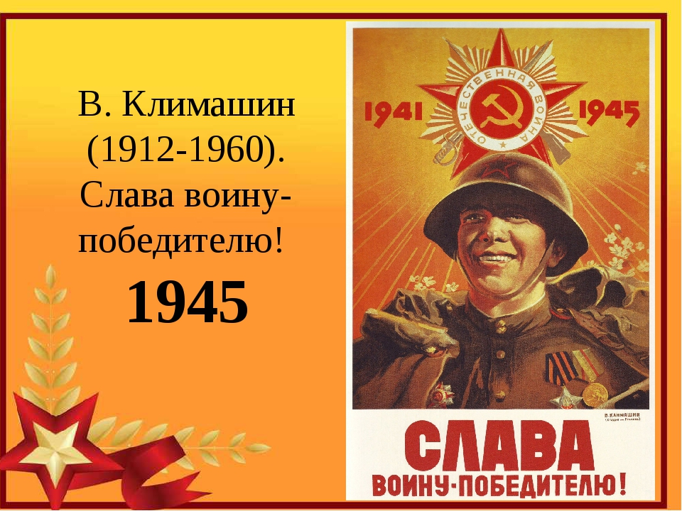 В. Климашин (1912-1960). Слава воину-победителю! 1945