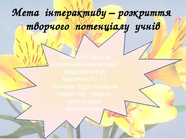 Оскільки творче мислення неможливо відділити від критичного, то точніше буде...