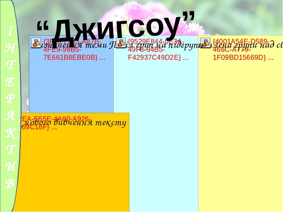 """І Н Т Е Р А К Т И В """"Джигсоу"""""""