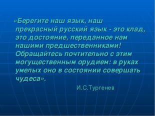 «Берегите наш язык, наш прекрасный русский язык - это клад, это достояние, п