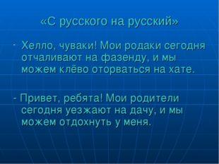 «С русского на русский» Хелло, чуваки! Мои родаки сегодня отчаливают на фазен