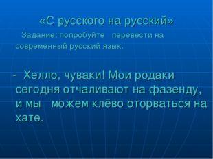 «С русского на русский» Задание: попробуйте перевести на современный русский