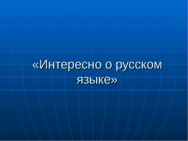 «Интересно о русском языке»