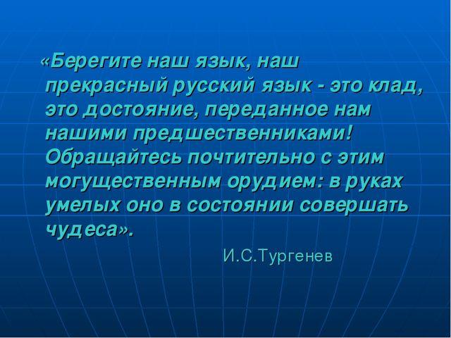«Берегите наш язык, наш прекрасный русский язык - это клад, это достояние, п...