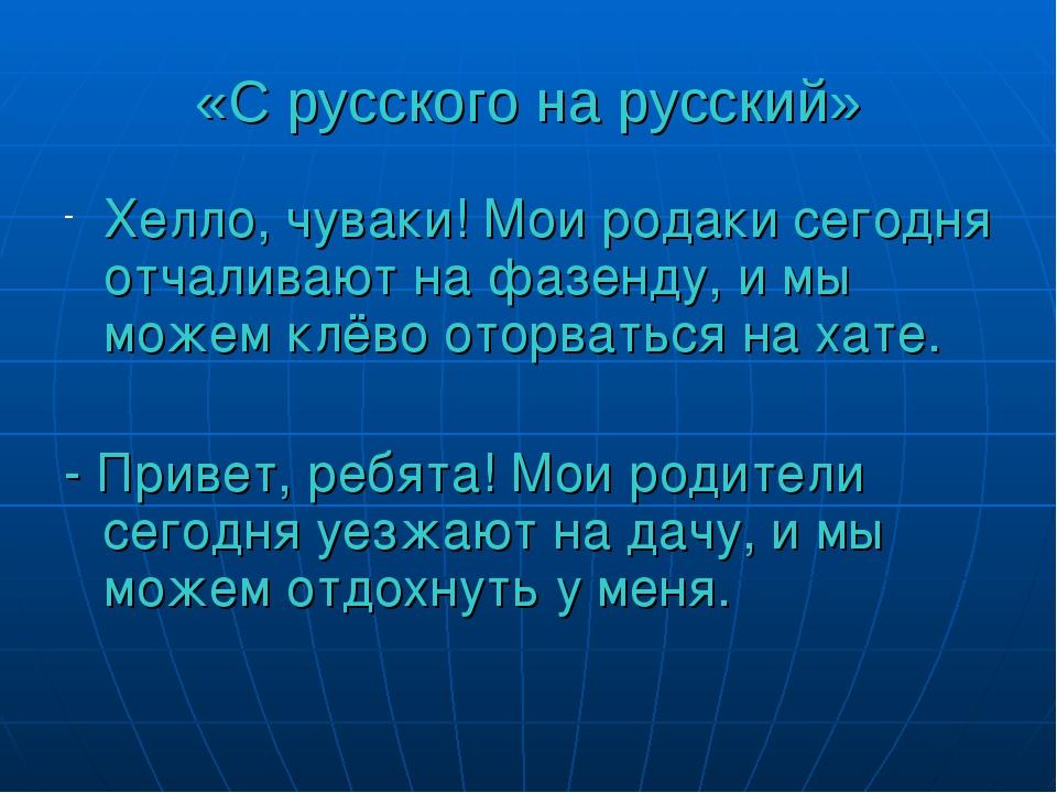 «С русского на русский» Хелло, чуваки! Мои родаки сегодня отчаливают на фазен...