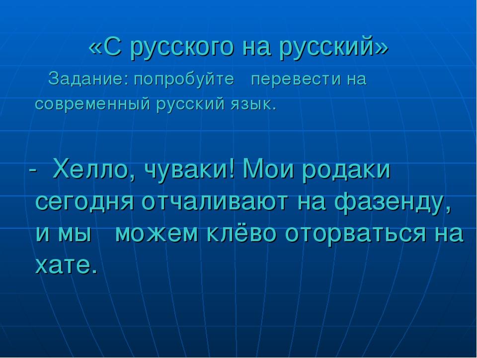 «С русского на русский» Задание: попробуйте перевести на современный русский...