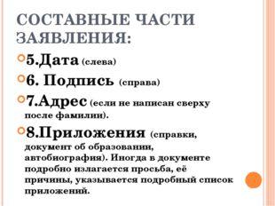 СОСТАВНЫЕ ЧАСТИ ЗАЯВЛЕНИЯ: 5.Дата (слева) 6. Подпись (справа) 7.Адрес (если н