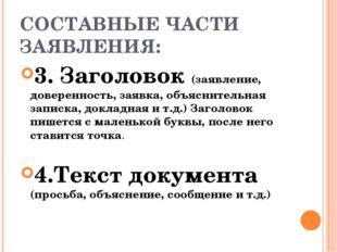 СОСТАВНЫЕ ЧАСТИ ЗАЯВЛЕНИЯ: 3. Заголовок (заявление, доверенность, заявка, объ