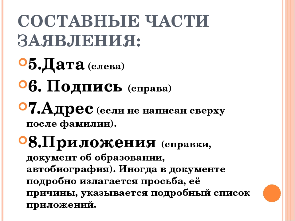 СОСТАВНЫЕ ЧАСТИ ЗАЯВЛЕНИЯ: 5.Дата (слева) 6. Подпись (справа) 7.Адрес (если н...