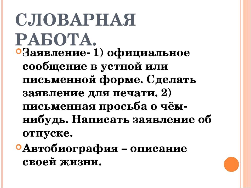 СЛОВАРНАЯ РАБОТА. Заявление- 1) официальное сообщение в устной или письменной...