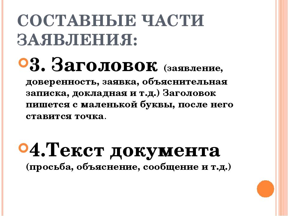 СОСТАВНЫЕ ЧАСТИ ЗАЯВЛЕНИЯ: 3. Заголовок (заявление, доверенность, заявка, объ...