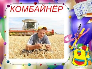 КОМБАЙНЁР